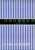 英汉计算机辞典(修订本)