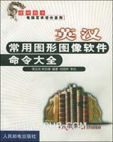 英汉常用图形图像软件命令大全――精研图书电脑艺术设计系列