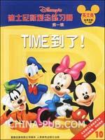 迪士尼新观念练习册英文类3-8岁-TIME到了