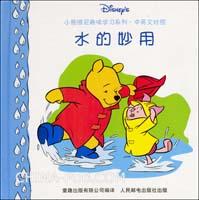 小熊维尼趣味学习系列・中英文对照――水的妙用