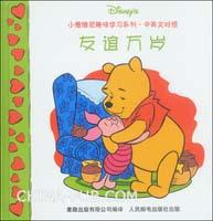 小熊维尼趣味学习系列・中英文对照――友谊万岁