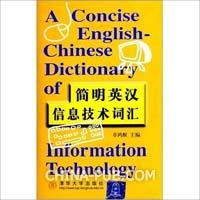 简明英汉信息技术词汇