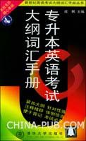 专升本英语考试大纲词汇手册/新世纪英语考试大纲词汇手册丛书