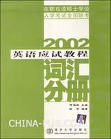 2002年在职攻读硕士学位入学考试全国联考英语应试教程――词汇分册