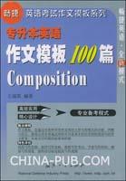 专升本英语作文模板100篇――畅捷英语考试作文模板系列[按需印刷]