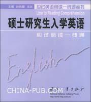 硕士研究生入学英语应试阅读一线通――应试英语阅读一线通丛书[按需印刷]