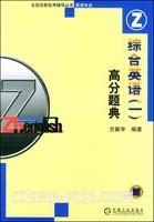 (特价书)综合英语(一) 高分题典――全国高教自考辅导丛书英语专业