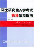 硕士研究生入学考试英语复习指南[按需印刷]