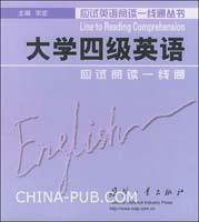 大学四级英语应试阅读一线通――应试英语阅读一线通丛书[按需印刷]