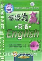 步步为赢:英语 词汇表