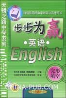步步为赢:英语 完形填空