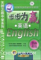 步步为赢:英语 书面表达