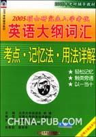 2005硕士研究生入学考试英语大纲词汇:考点・记忆法・用法详解