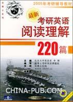最新考研英语阅读理解220篇――2005年考研辅导教材