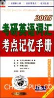 2005考研究词汇考点记忆手册