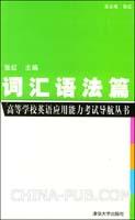词汇语法篇--高等学校英语应用能力考试导航丛书