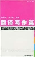 翻译写作篇/高等学校英语应用能力考试导航丛书