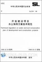 开发建设项目水土保持方案技术规范 SL204-98