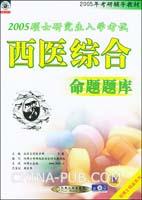 考研西医综合题库―2005硕士研究生入学考试