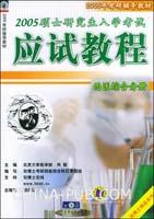 2005硕士研究生入学考试应试教程・西医综合分册――2005年考研辅导教材