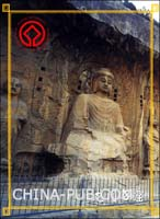 龙门石窟(名信片)