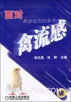 面对来自远古的杀手―禽流感