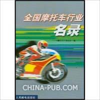 全国摩托车行业名录