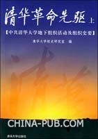 清华革命先驱(上下)