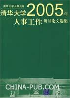 清华大学2005年人事工作研讨论文选集