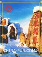 泰山(名信片)