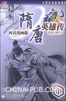 隋唐英雄传(全五册 同名漫画版)