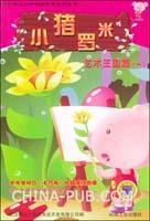 小猪罗米.艺术王国.1――大型幼儿认知动画故事系列丛书