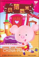 小猪罗米.社会生活篇.1――大型幼儿认知动画故事系列丛书