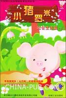 小猪罗米.社会生活篇(二)――大型幼儿认知动画故事系列