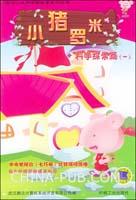 小猪罗米.科学探索篇.1――大型幼儿认知动画故事系列丛书
