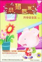 小猪罗米.科学探索篇(二)――大型幼儿认知动画故事系列丛书