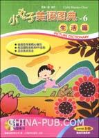 小丸子美语图典6:生活篇(含CD)