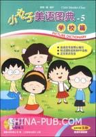 小丸子美语图典5:学校篇(含CD)