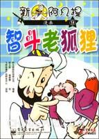 新阿凡提漫画(9-12)