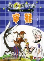 新阿凡提漫画(5-8)(全两册)