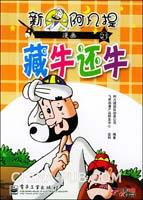新阿凡提漫画(21-24共两册)