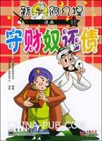新阿凡提漫画(17-20共两册)