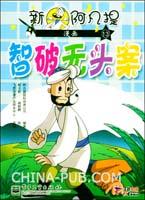 新阿凡提漫画(13-16)(全两册)