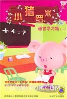 小猪罗米.语言学习篇.1――大型幼儿认知动画故事系列丛书