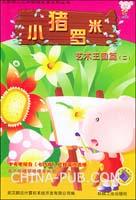 小猪罗米.艺术王国篇(二)――大型幼儿认知动画故事系列丛书