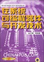 在系统可编程器件与开发技术
