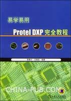 易学易用PROTEL DXP完全教程