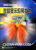 液晶显示应用丛书-液晶显示应用技术