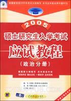 2005硕士研究生入学考试应试教程:政治分册