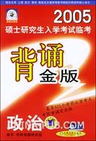2005年硕士研究生入学考试临考:背诵金版(政治)